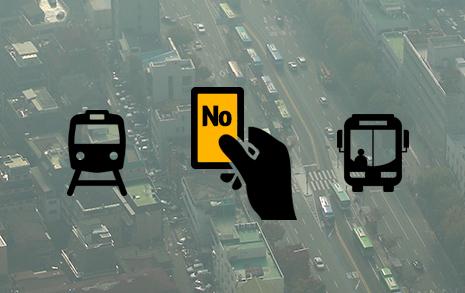 서울시 대중교통이  '공짜'가 되는 날