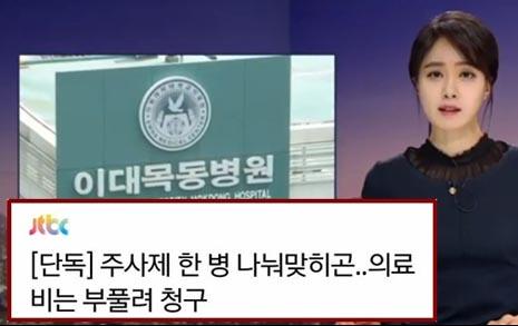 '단독' 버리기는 JTBC가 아니라 뉴스타파가 최초