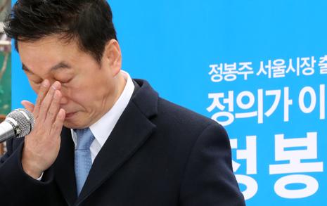 """서울시장 출마, 정봉주  """"대의 위해 지옥이라도"""""""