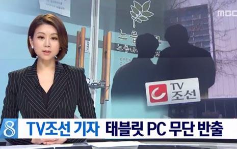 뉴스 자막의 중요성, '절도 vs. 무단 반출'