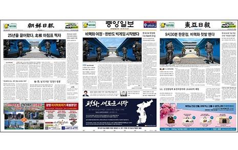 핵이 남북정상회담의 모든 것이라고 말하는 '조중동'