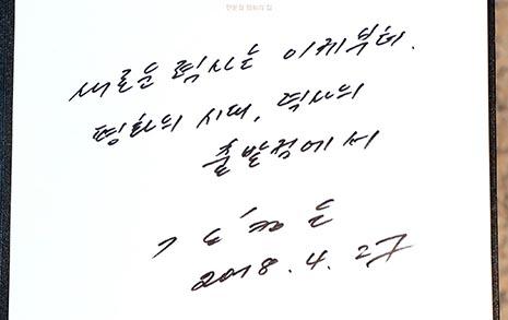 """""""새로운 력사는..."""" 김정은  DJ-노무현 방명록 보니"""