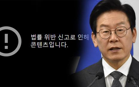 유튜브 차단 '이재명 음성' 사이트 옮겨 올린 한국당