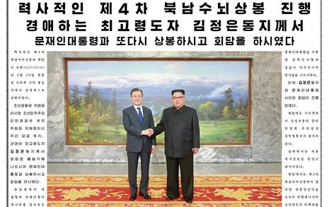 """김 """"북미회담 의지 확고""""  북, 정상회담 신속 보도"""