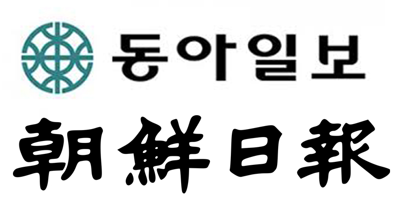 사법행정권 남용에 '괴담·소동' 우기는 조선·동아