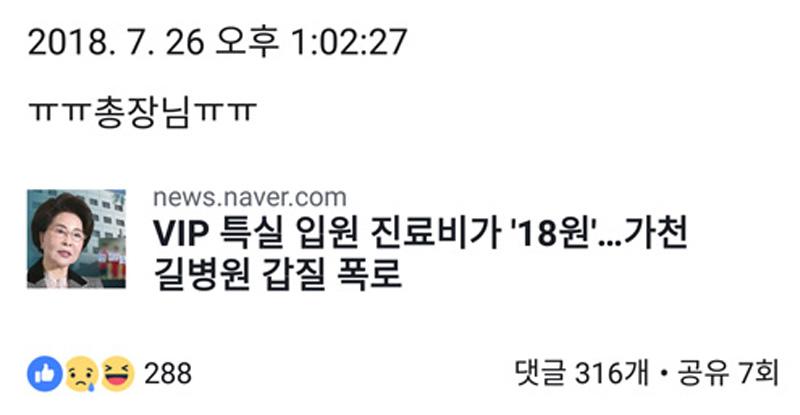 '갑질 논란' 길병원 이길여 회장, 이번엔 가천대 동상 논란