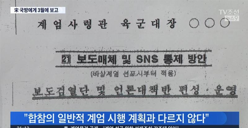 """'계엄령 문건' 공개에 TV조선 """"실행 계획 아니다"""""""