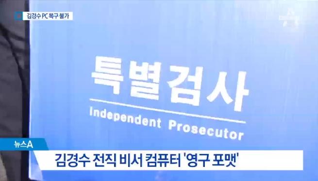 '김경수 PC 완전 삭제' 왜곡 보도, 채널A도 있다