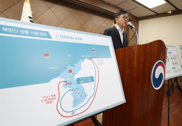 정부, 이르면 내주 북한 석탄 조사결과 안보리에 보고