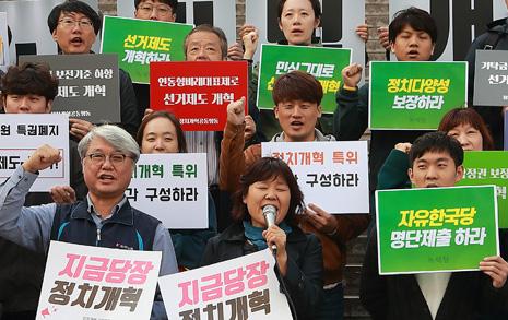 멈춰선 정개특위, 시민사회가 나섰다 #한국당은 명단을 제출하라