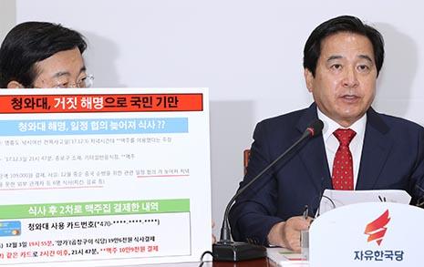 """심재철 """"청와대, 업추비로  2차 가서 맥주 마셨다"""""""
