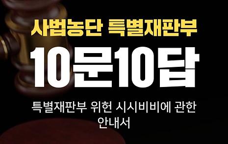 [카드뉴스] 사법농단 특별재판부 10초 정리