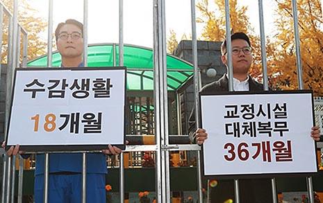 '1.5배냐 2배냐' 프레임에 갇힌 대체복무