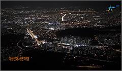 [대전가즈아 ⑧] 밤에도 아름다운 대전