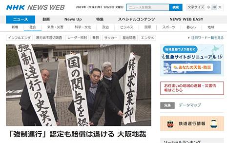 일본 법원, 중국인 강제노동 피해자 손해배상 청구 '기각'