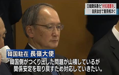 """일본 여당 의원들, 주한 일본대사 불러 """"한국 가지 말아야"""""""