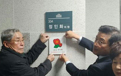[모이] 국회 의원회관에 붉은 동백꽃 139송이가 피었습니다