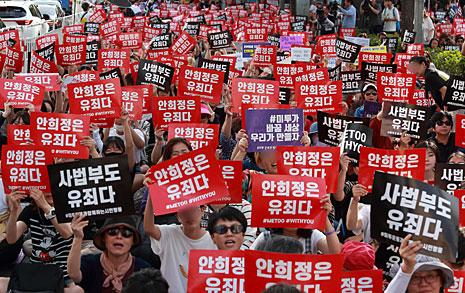 미투 여성들 '성평등 디딤돌', '안희정 무죄' 재판부는 '걸림돌'