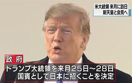트럼프, 5월 25~28일 일본 국빈 방문... 미일 '밀월' 강화하나