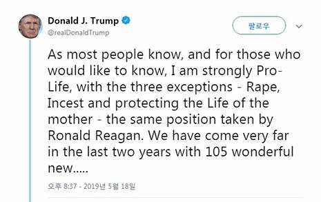 """트럼프 """"낙태, 강력히 반대하지만 예외 인정해야"""""""