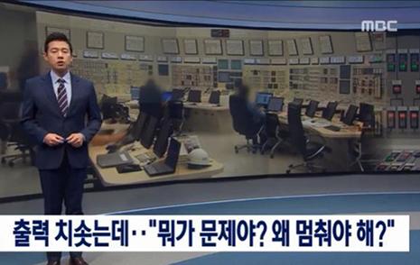 한빛 1호 '열출력' 사고 외면한 종편3사, 언론 맞나요?