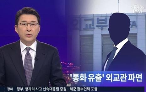 조선일보-TV조선, '기밀유출 논란'에 '제 식구 감싸기'
