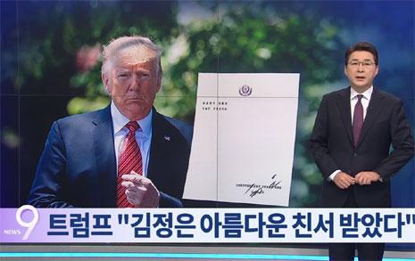 '김정은 친서'·'김여정 조의' 보도, 역시 TV조선만 남달랐다