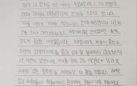 """""""이산가족 한 풀어달라"""" 대통령에게 손편지 쓴 초등학생들"""