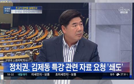 '김제동'이 너무 싫은 TV조선, 이렇게 악의적일 수가