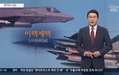 """""""동북아 외톨이 될까 우려""""? TV조선 보도야말로 '외톨이'"""