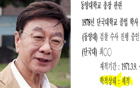 """[단독] """"최성해는 단국대 제적생"""" 교육부 문서로 공식 확인"""