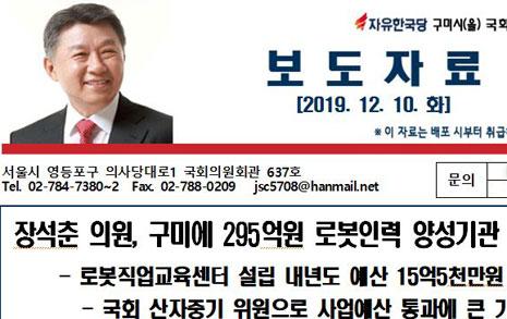 """안에선 """"예산 날치기""""-밖에선 '295억 확보'라는 한국당 의원"""