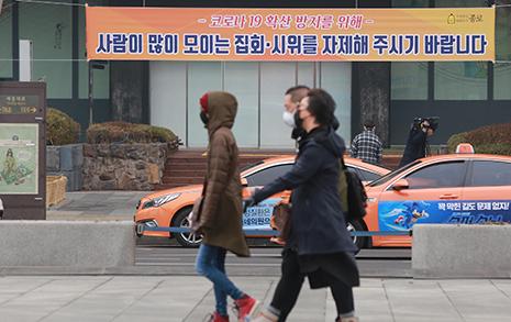 [오마이포토] 광화문광장 주변 집회·시위 자제 현수막