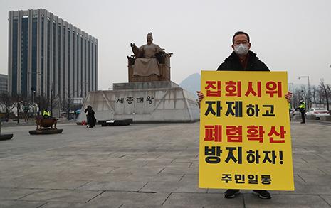 [오마이포토] 대규모 집회 자제 호소하는 청와대 주변 주민