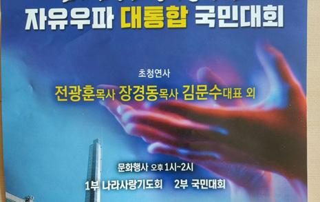 """서울 이어 부산에서도...전광훈·김문수 25일 집회 """"실외는 괜찮아"""""""