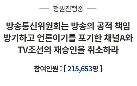 """""""채널A·TV조선 재승인 취소해야"""" 청와대 청원 21만명 돌파"""