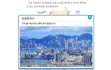 """[보도 뒤] 홍콩사진 싣고 '인천'이라던 국정교과서, """"바로 수정"""""""