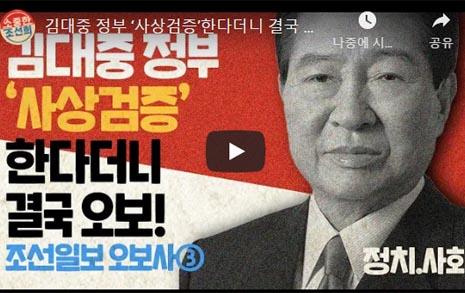 안티조선운동 시발점, 조선일보 '김대중정부 사상검증'