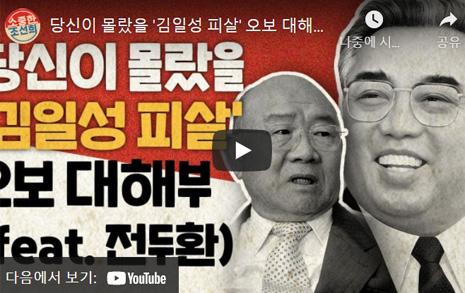 조선일보가 34년만에 사과한 압도적 오보( feat 전두환)