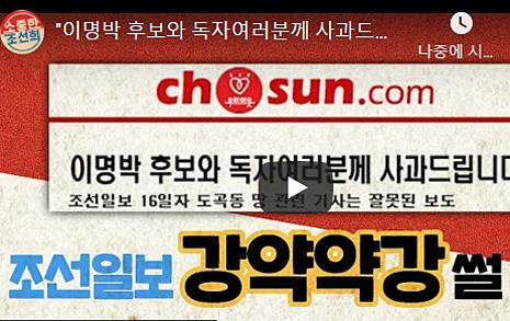 조선일보 홈페이지 최상단 '이명박에 사과' 올라온 사연