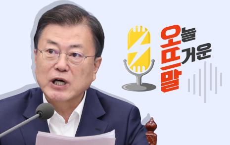 """문 대통령 """"더 성숙한 민주주의 향해 나아가야"""" [오뜨말]"""