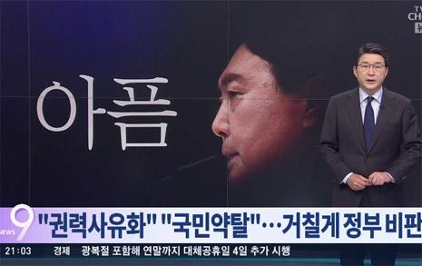 윤석열 출마선언을 대하는 '조선'의 자세, 둘 중 하나였다
