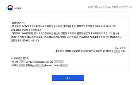 실천교육교사모임, 경찰에 '교육과정 설문' 수사 요구