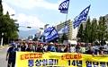 """파업 나선 금속노조 """"통상임금 확대적용 쟁취"""""""