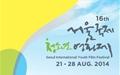 제16회 서울국제청소년영화제, 21일 개막