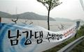 '남강댐 물 부족' 조사결과, 지리산댐 건설 의도?