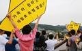 [오마이포토] 청와대 향해 외치는 참여연대