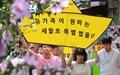 [오마이포토] '노란배' 들고 행진하는 참여연대