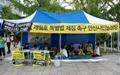 안산 시청 앞에도 '세월호 시민농성장' 열었다