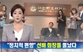 '변협 때리기' 나선 <조선>, 새누리당과 기획?
